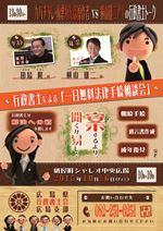 gyoseishosi lawyer free consultation